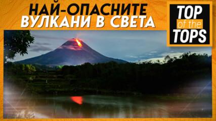 Кои са най-опасните вулкани в света