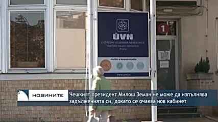Чешкият президент Милош Земан не може да изпълнява задълженията си, докато се очаква нов кабинет