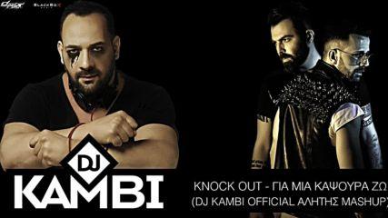 Knock Out - Dj Kambi Official Mashup