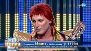 Иван като David Bowie -