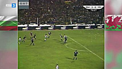 България - Уелс 29.03.1995 квалификация за Евро 96 второ полувреме
