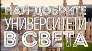 Най-добрите университети в света