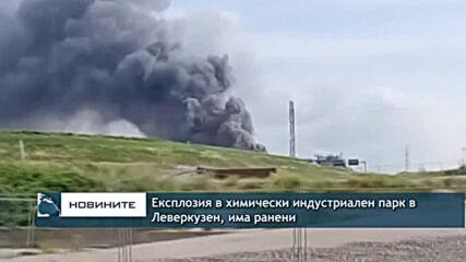 Експлозия в химически индустриален парк в Леверкузен, има ранени