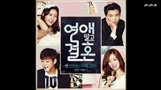 Ben [bebe Mignon] - Stop the Love Now ( Marriage Not Dating Ost )