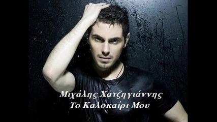Гръцка Песен Mixalis Xatzigiannis - To Kalokairi Mou (hq New Promo 2010 )