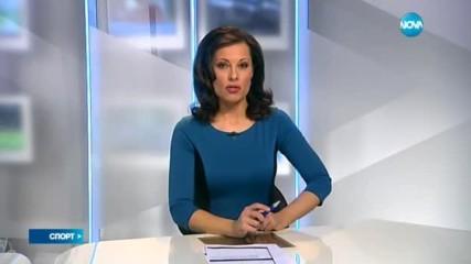 Спортни новини (18.01.2017 - късна)