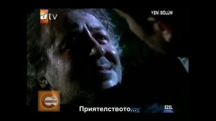 Ezel eп.30 част 11 bg sub