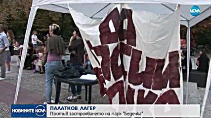 """Палатков лагер против застрояването на парк """"Бедечка"""""""