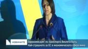 Еврокомисарят по транспорта Виолета Булц: Най-страшното за ЕС в икономическата сфера мина