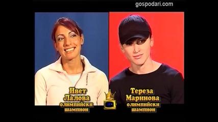 Блиц - Ивет Лалова и Тереза Маринова