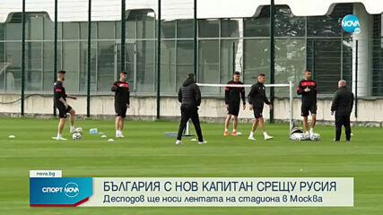 Кирил Десподов ще е капитан на националния отбор срещу Русия