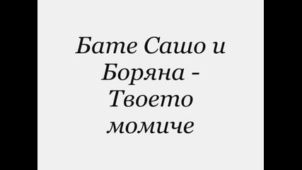 Бате Сашо и Боряна - Твоето момиче