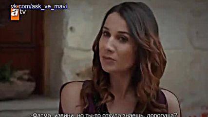 Любовь и Мави С2е41 рус суб Ask ve Mavi