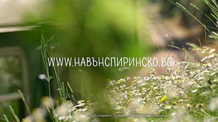 Pirinsko_Tesnolineika_32s_HD_UF.