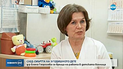 Лекарката, прегледала малкия Алекс в Педиатрията, се връща на работа