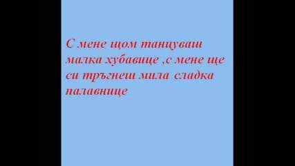 Marko I Snejina - Palavnica [video]