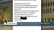 """Костадин Ангелов: Конкурсът за закупуване на тестове """"близалки"""" е нагласен"""
