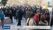 Жители на община Струмяни на протест срещу поскъпването на водата