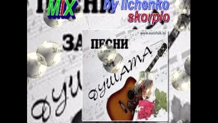 Стари градски песни - Мix