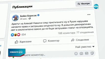 Борисов: Арестът на Навални нарушава правата му