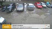 """""""Дръжте крадеца"""": Крадец открадна лаптоп от автомобил"""