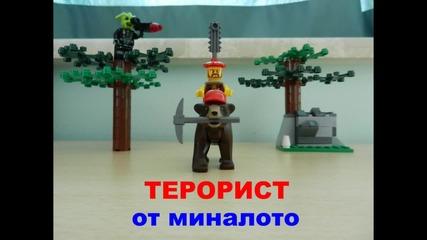 Терорист От Миналото - сезон 1 епизод 1 - Как започна всичко...