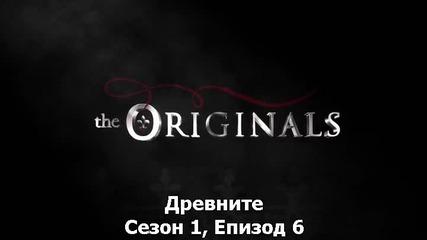 The Originals / Древните 1x06 [bg subs] / Season 1 Episode 6 /