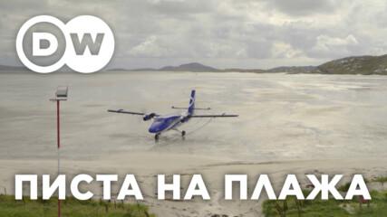 Единственото летище в света с писта на плажа!