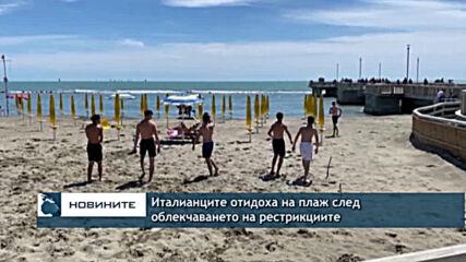 Италианците отидоха на плаж след облекчаването на рестрикциите