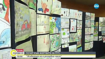 Симеоновград почита паметта на шестте деца, убити от пиян шофьор преди 8 години