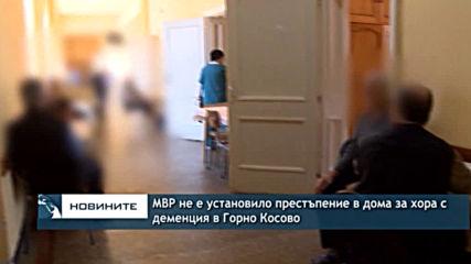 МВР не е установило престъпление в дома за хора с деменция в Горско Косово