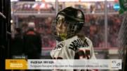 9-годишно българче звезда на Националната хокейна лига на САЩ
