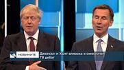 Джонсън и Хънт влязоха в ожесточен ТВ дебат