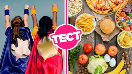 Избери любимите си храни и ще ти кажем кой супер герой е твоята сродна душа!