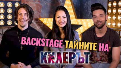 Никол Андонова, Иван Тишев и Флинг издават какво се е случило на снимките на Килерът!
