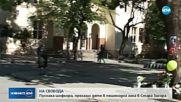 Освободиха предсрочно мъжа, убил дете на пешеходна пътека в Стара Загора