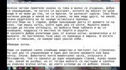 Български разкази