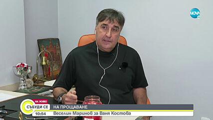 Веселин Маринов и Стефан Диомов със спомени за Ваня Костова