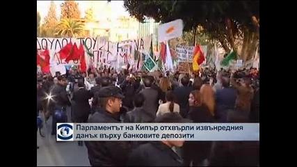 Кипърският парламент отхвърли извънредния данък върху банковите депозити
