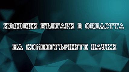 Ден на българския програмист