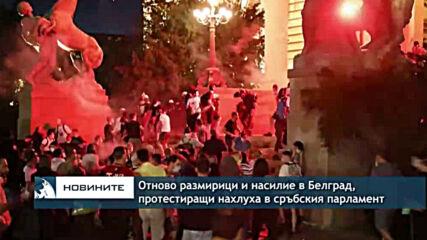 Отново безредици и насилие в Белград, протестиращи нахлуха в сръбския парламент