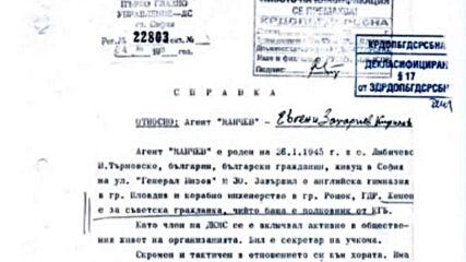 """""""Документите"""" с Антон Тодоров - 24.10.2020 (част 3)"""