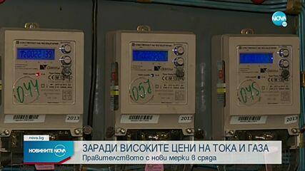 Властта и бизнесът за цената на тока: Кризата е реална и изисква мерки