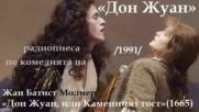 Жан Батист Молиер - « Дон Жуан», радиотеатър, 1991г.