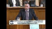 Словесна престрелка в НС между премиера Борисов и БСП депутати