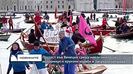 Протест пред емблематичния венециански площад Сан Марко