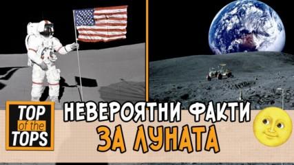 Топ 10 на най-интересните факти за Луната