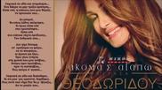New Natasa Theodoridou _ Akoma s' agapo (new 2013) [hq]
