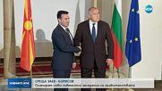 СРЕЩА ЗАЕВ – БОРИСОВ: Планират ново съвместно заседание на правителствата(СНИМКИ)