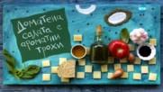 Доматена салата с ароматни трохи - Бон Апети (27.06.2017)